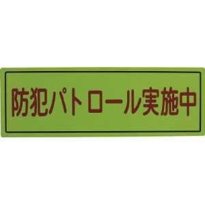 スリーライク 防犯広報用マグネットBタイプ(無反射)170×500