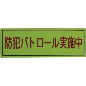 スリーライク 防犯広報用マグネットBタイプ(反射)170×500