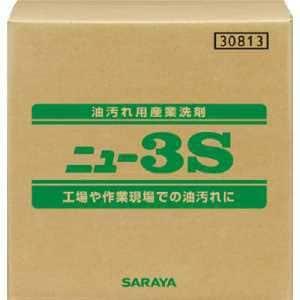 サラヤ 油汚れ用産業洗剤 ニュー3S 20kg