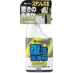 ALESCO 復活洗浄剤300ml ステンレス用