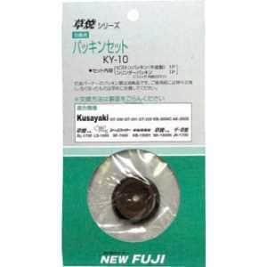 新富士 交換用パッキンセット KY-10