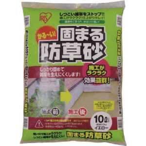 アイリスオーヤマ(IRIS) 固まる防草砂 10L イエロー