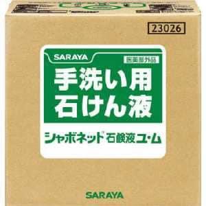 サラヤ 手洗い石鹸液 シャボネット石鹸液ユ・ム 20kg