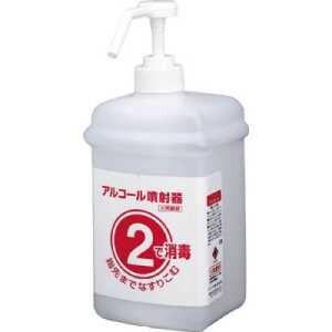 サラヤ アルコール噴霧容器 1・2セットボトル アルコール用1L