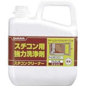 サラヤ スチコン用強力洗浄剤 スチコンクリーナー 5kg