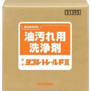 サラヤ 油汚れ用洗浄剤 ヨゴレトレールF2 20kg