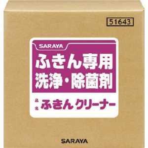 サラヤ ふきん専用洗浄・除菌剤 ふきんクリーナー 20kg
