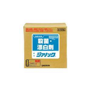 サラヤ 殺菌漂白剤 ジアノック 20kg