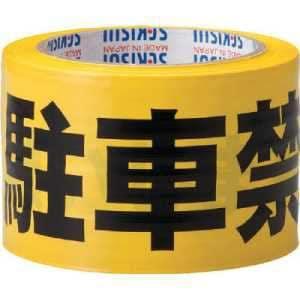 積水 標識テープ 70mmX50m 黄・黒 駐車禁止