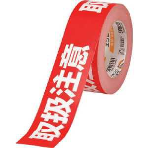 積水 クラフト荷札テープ 「取扱注意」 (1箱=1巻)