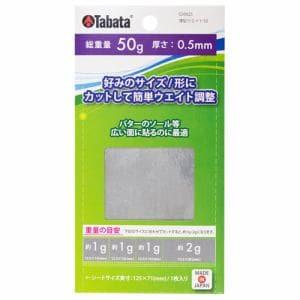 タバタ 薄型ウエイト 50 GV-0625 【練習用具】