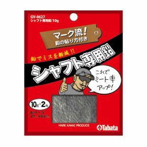 タバタ シャフト専用鉛10g GV-0627 【その他用品】 10g×2枚