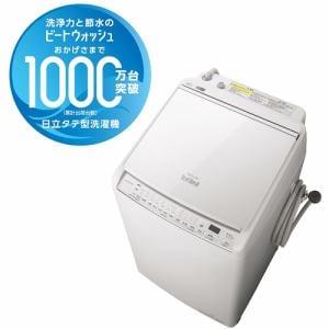 日立 BW-DV80G W 洗濯乾燥機 (洗濯8kg) ホワイト