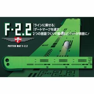 タバタ GV-0134 パターマット F-2.2 【練習用具】