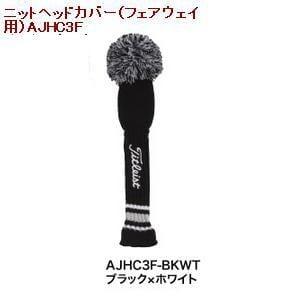 タイトリスト ニットヘッドカバー(フェアウェイ用)AJHC3F 【ヘッドカバー】 ブラック×ホワイト