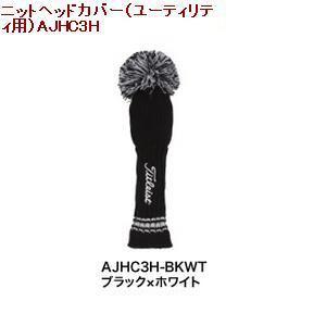 タイトリスト ニットヘッドカバー(ユーティリティ用)AJHC3H 【ヘッドカバー】 ブラック×ホワイト
