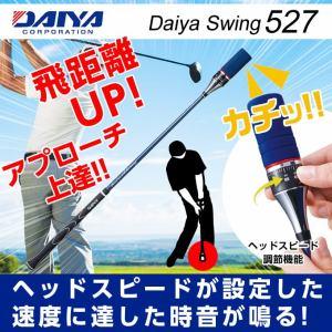 ダイヤ DAIYA  ゴルフ トレーニング用品  スイング527 TR-527