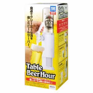 タカラトミー テーブルビールアワー ホワイト