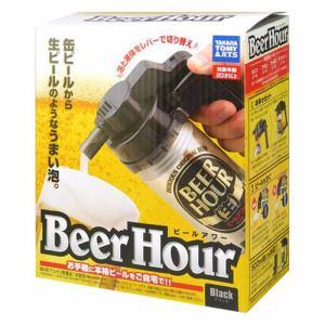 タカラトミー ビールアワー ブラック