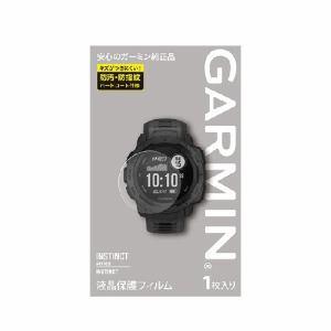 GARMIN M04-JPC10-00 液晶保護フィルム Instinct用 GARMIN 保護フィルム