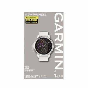 GARMIN M04-JPP00-02 液晶保護フィルム vivoactive3用 GARMIN 保護フィルム
