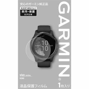 GARMIN M04-JPC10-08 液晶保護フィルム VENU用