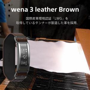 ソニー WNW-C21A T wena 3 leather Brown   ブラウン