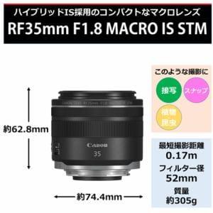 キヤノン 交換用レンズ RF35mm F1.8 マクロ IS STM