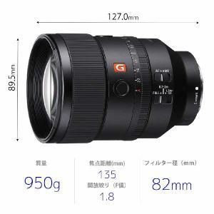 ソニー SEL135F18GM 交換用レンズ FE 135mm F1.8 GM