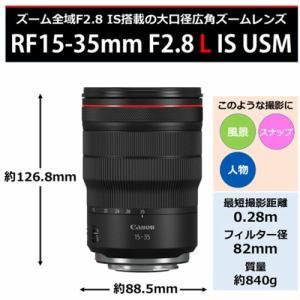 キヤノン RF15-35F2.8LIS ズームレンズ キヤノンRFマウント