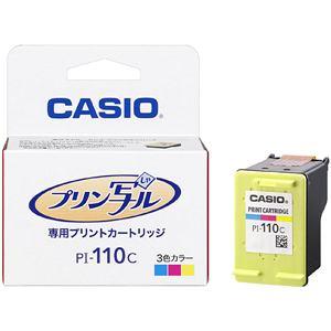 インク カシオ 純正 カートリッジ インクカートリッジ PI-110C プリン写ルインク
