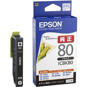 EPSON ICBK80 【純正】 インクカートリッジ (ブラック)