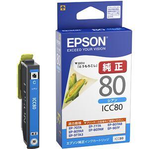 EPSON ICC80 【純正】 インクカートリッジ (シアン)