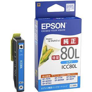 EPSON ICC80L 【純正】 インクカートリッジ/増量タイプ (シアン)
