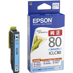 EPSON ICLC80 【純正】 インクカートリッジ (ライトシアン)