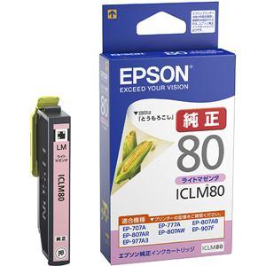 EPSON ICLM80 【純正】 インクカートリッジ (ライトマゼンタ)