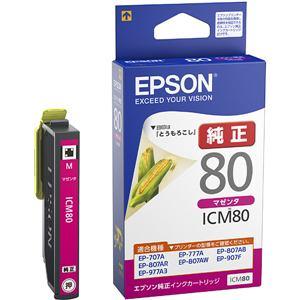 EPSON ICM80 【純正】 インクカートリッジ (マゼンタ)