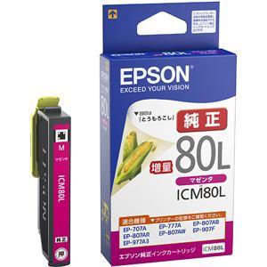 インク エプソン 純正 カートリッジ インクカートリッジ EPSON ICM80L/増量タイプ (マゼンタ)