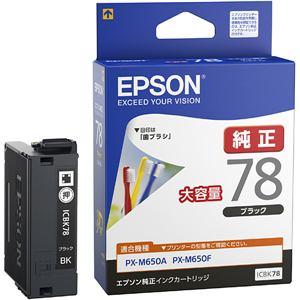 エプソン 【純正】 インクカートリッジ (大容量ブラック) ICBK78
