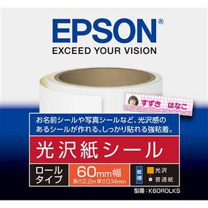 EPSON K60ROLKS 【純正】 PF-70用 光沢紙シール ロールタイプ 60mm×2.2m