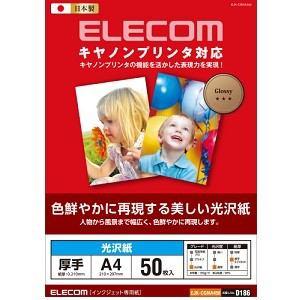 ELECOM(エレコム) EJK-CGNA450 EJK-CGNシリーズ キヤノンプリンタ対応光沢紙