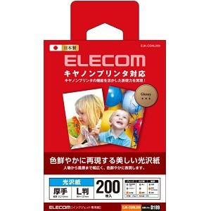 ELECOM(エレコム) EJK-CGNL200 EJK-CGNシリーズ キヤノンプリンタ対応光沢紙