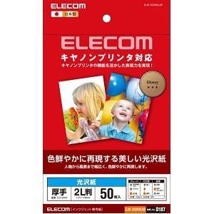 エレコム EJK-CGNシリーズ キヤノンプリンタ対応光沢紙 EJK-CGN2L50