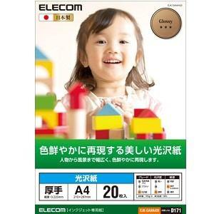 ELECOM(エレコム) EJK-GANA420 EJK-GANシリーズ 光沢紙