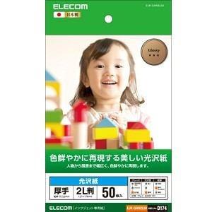 ELECOM(エレコム) EJK-GAN2L50 EJK-GANシリーズ 光沢紙