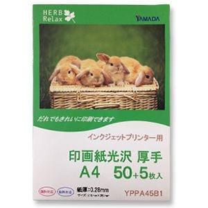 HerbRelax YPPA45B1 ヤマダ電機オリジナル インクジェットプリンター用印画紙 光沢 厚手 A4版50+5枚