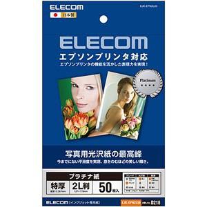エレコム EJK-EPN2L50 エプソン対応 光沢紙の最高峰 プラチナフォトペーパー 2Lサイズ/50枚