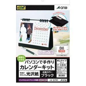 エーワン 51741 カレンダーキット卓上光沢紙B6ヨコBK ブラック