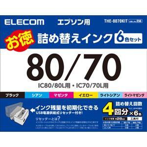 エレコム THE-8070KIT エプソン用80/70詰め替えインクキット