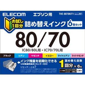 エレコム THE-8070KIT1 エプソン用80/70詰め替えインクキット1回分